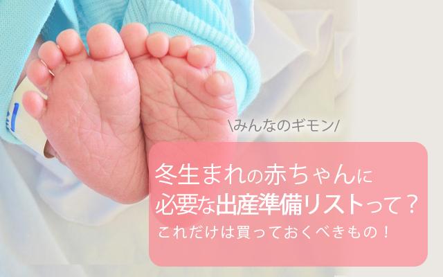冬生まれの赤ちゃんに必要な出産準備リストって?これだけは買っておくべきもの!